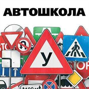 Автошколы Издешково