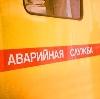 Аварийные службы в Издешково