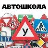 Автошколы в Издешково