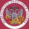 Налоговые инспекции, службы в Издешково