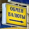 Обмен валют в Издешково