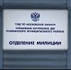 Отделения полиции в Издешково