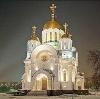 Религиозные учреждения в Издешково